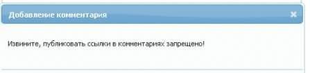 хак запрета ссылок в комментариях на DLE